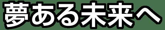 夢ある未来へ 吉成建設株式会社