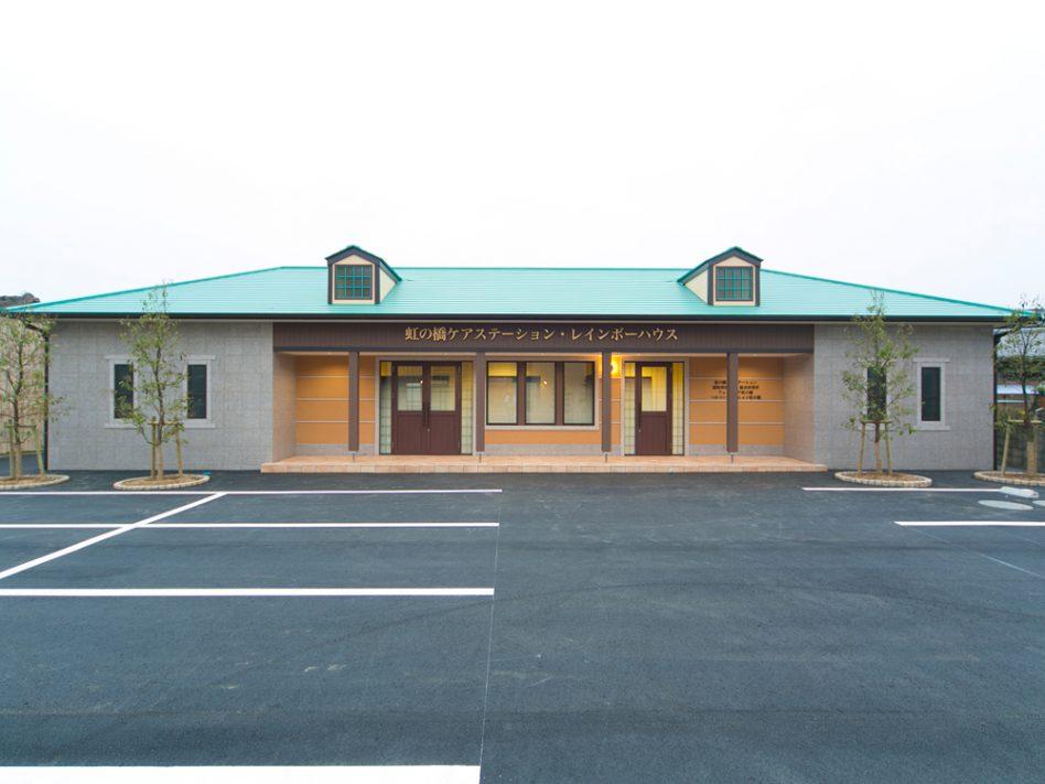虹の橋ケアステーション・レインボーハウス