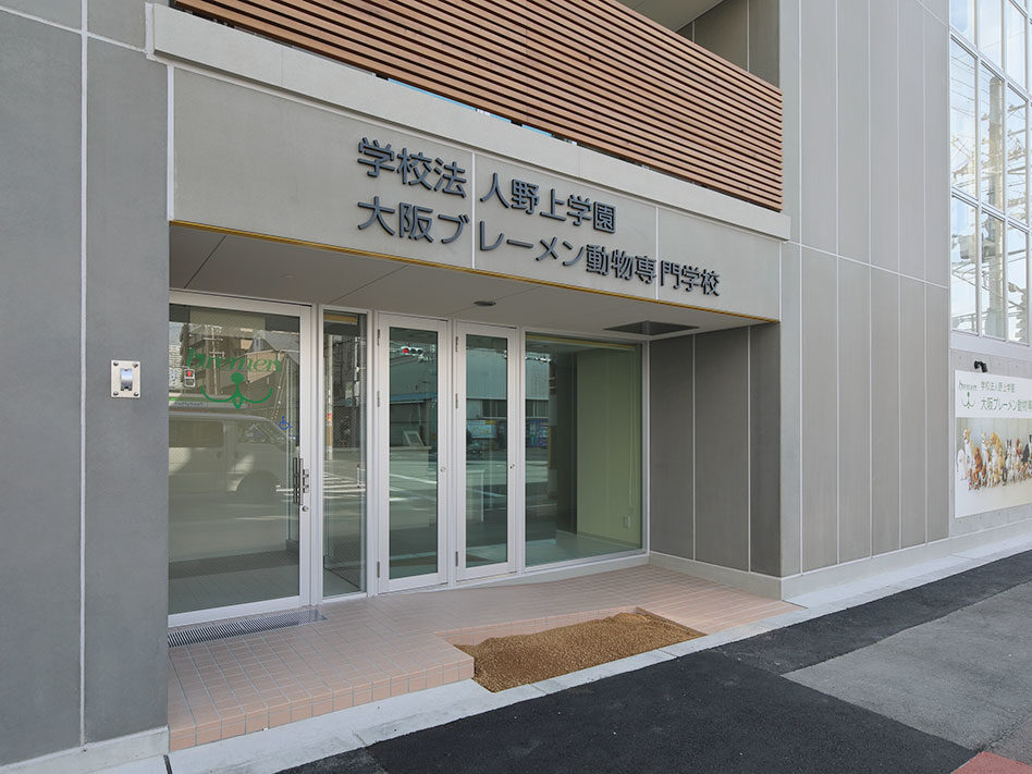 大阪ブレーメン動物専門学校